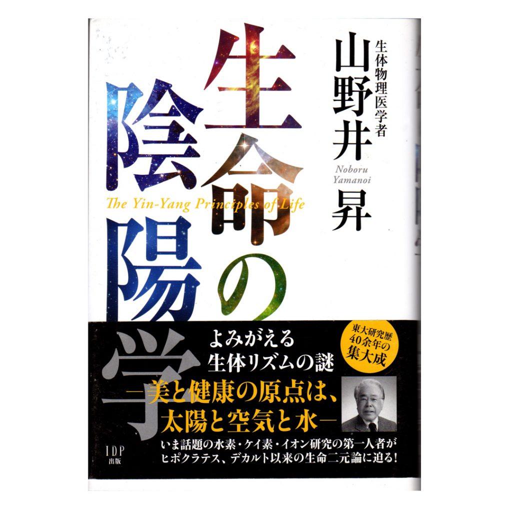 [書籍] 生命の陰陽学